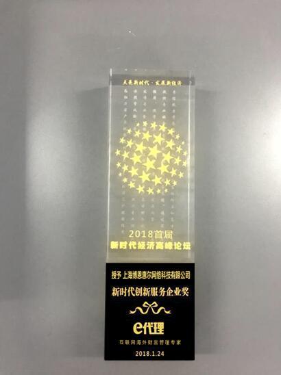 """e代理荣获""""新时代创新服务企业奖"""",创新模式打造海外财富管理新体验!"""