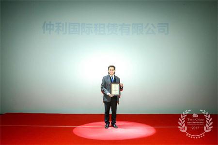 """仲利国际荣获""""2017年度人力资源科技最佳应用实践奖"""""""