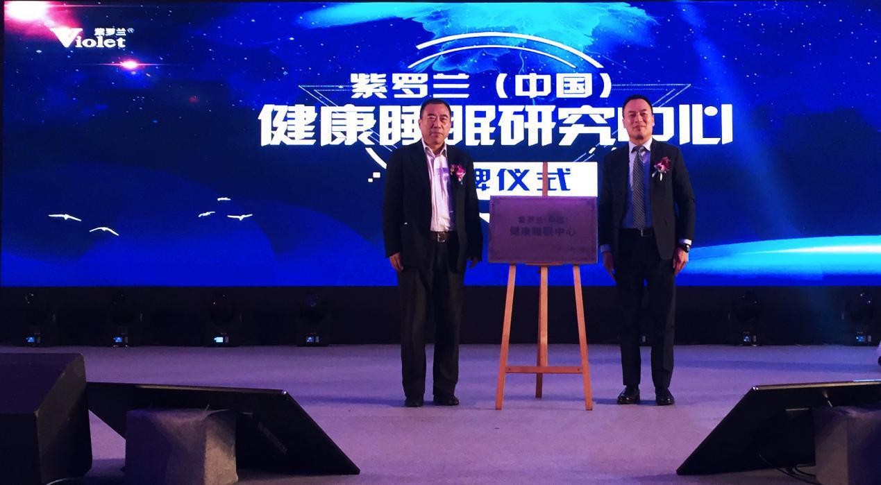 紫罗兰(中国)健康睡眠研究中心正式揭牌