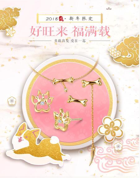 新年有旺福 钻石小鸟汪年系列新品上市萌度满分