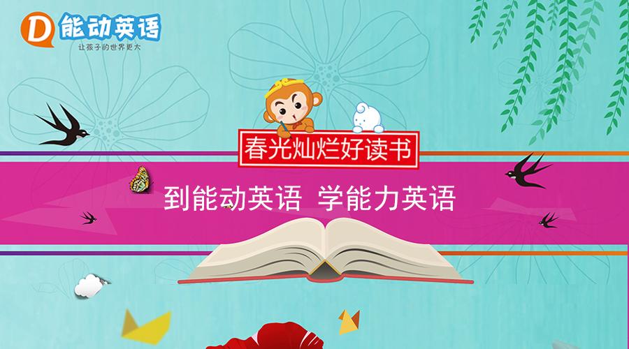 来能动英语找对英语学习方法,拥抱春天