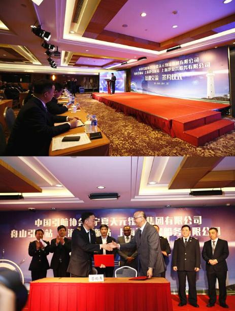 天元物流与中国引航协会开展战略合作 渐入一带一路建设深水区