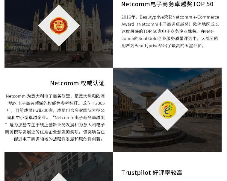 BeautyPrive中文官网上线 更好的服务中国客户