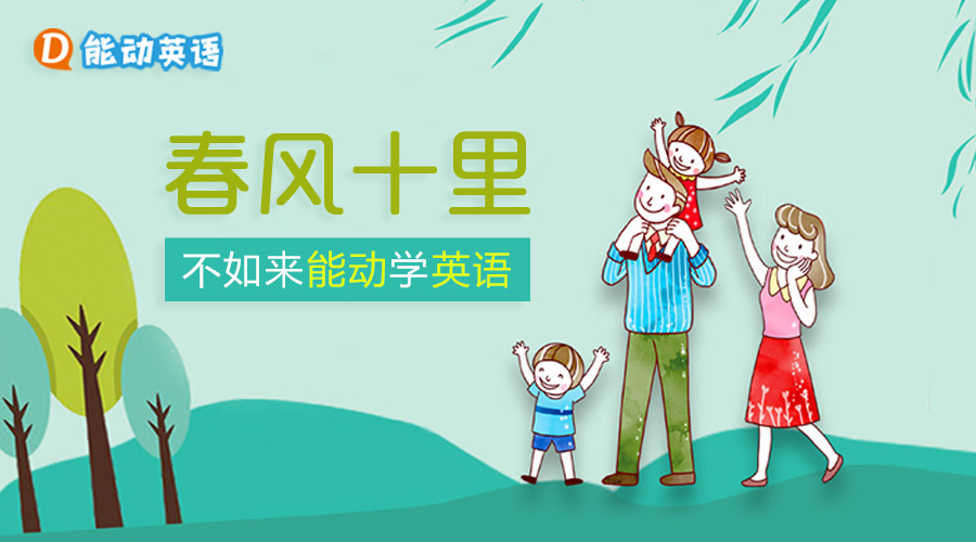 能动英语:课程精雕细琢,教出英语过关的孩子