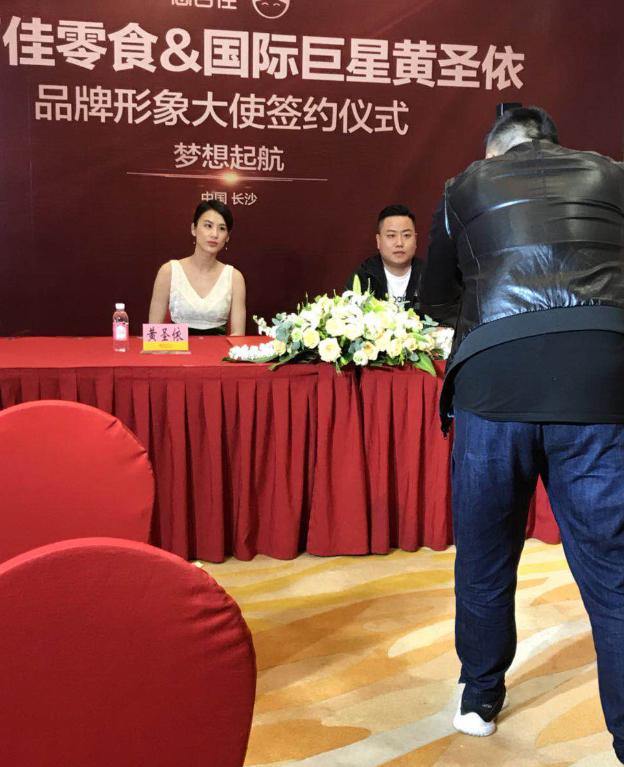 黄圣依出席悠百佳零食品牌形象大使签约仪式