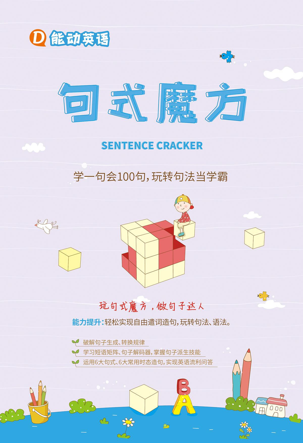 句式魔方学英语,化繁为简,学句式、语法更快捷,玩转句法当学霸