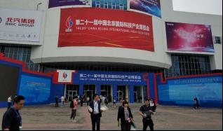 读伴儿重磅亮相第二十一届国际科技产业博览会