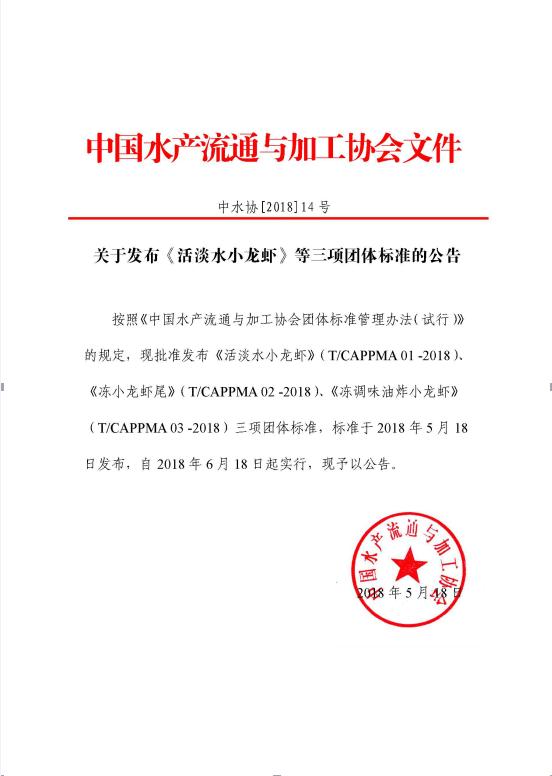 """小龙虾团体标准正式发布 全产业进入""""标准化""""时代"""