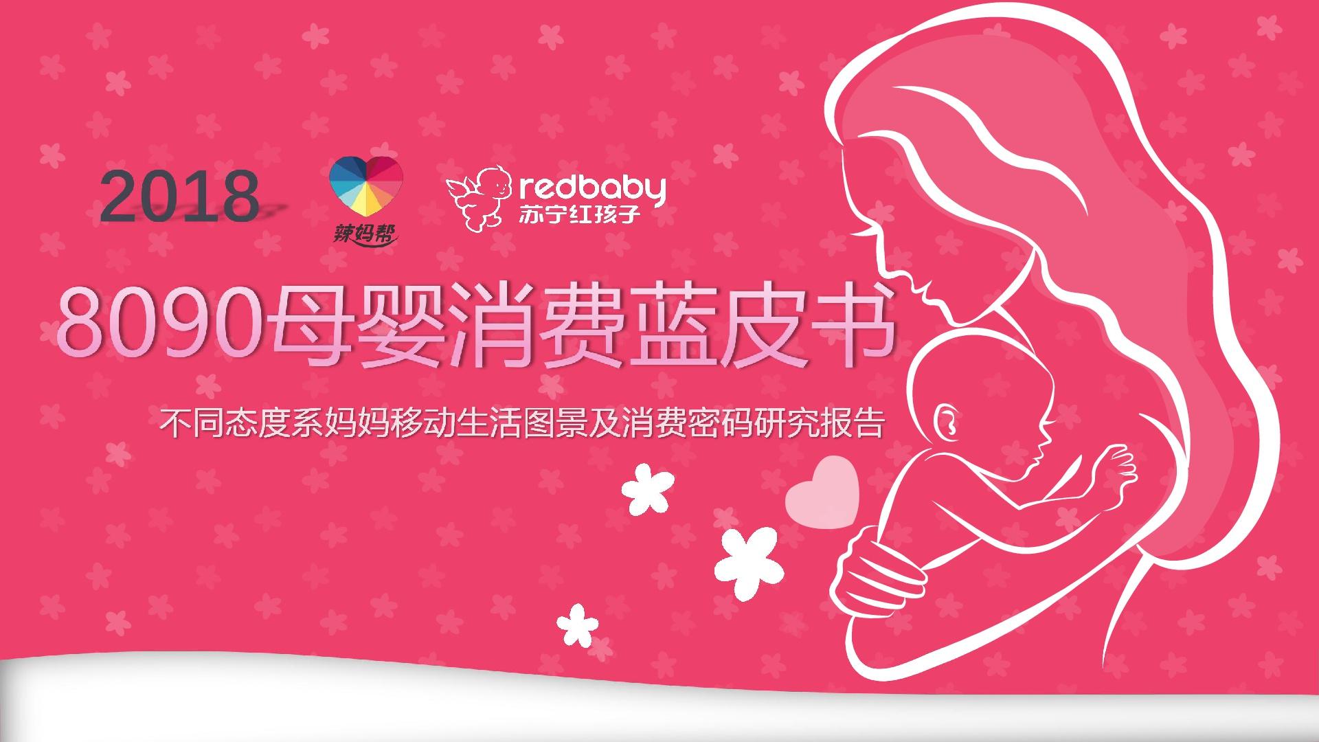 辣妈帮与苏宁红孩子的金牌联姻 分析母婴社区-电商转化路径