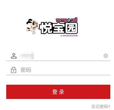 悦宝园教育云平台启