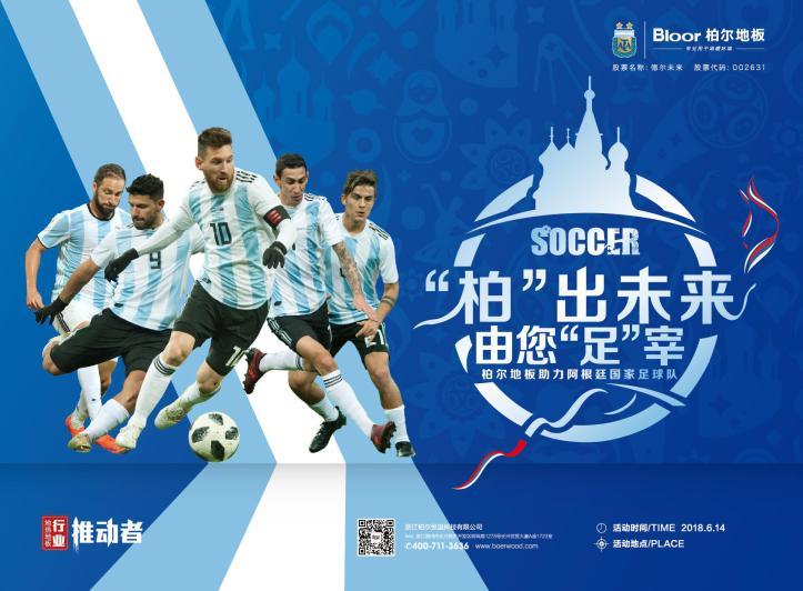 最球迷――柏尔地板高调携手阿根廷助力追梦世界杯