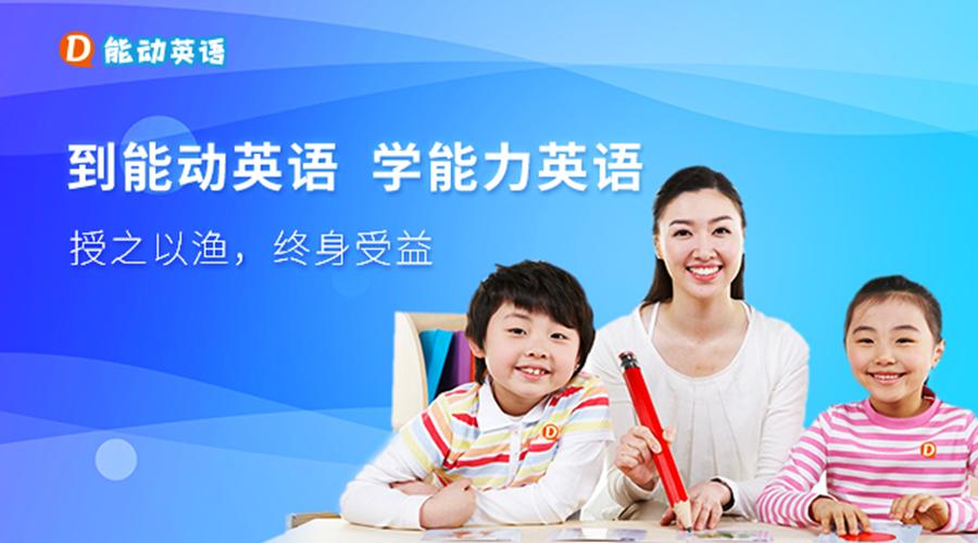 能动英语的课程,专门指向帮助孩子解决听、说、读、写、语法五大英语学习问题