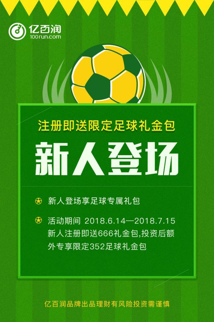 亿百润世界杯献礼 新
