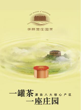 华祥苑茶庄园,年轻人爱茶懂茶的入口