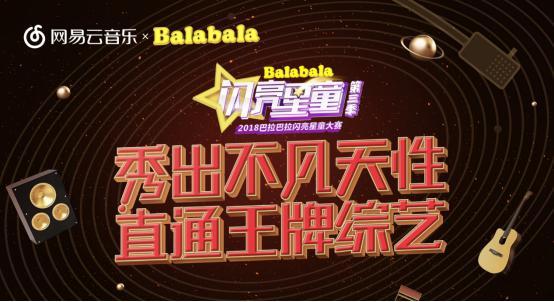 網易云音樂成為Balabala閃亮星童大賽獨家音樂合作伙伴