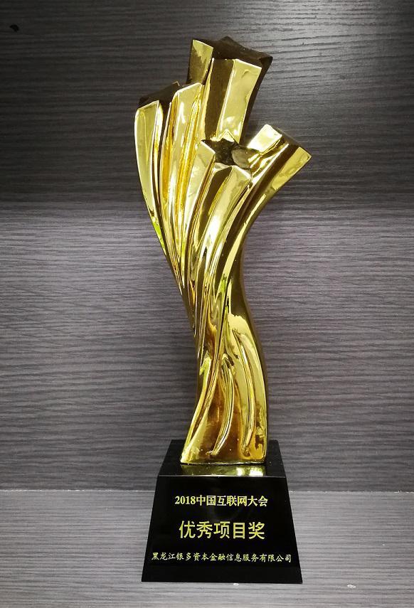 银多网斩获2018中国互联网大会优秀项目奖