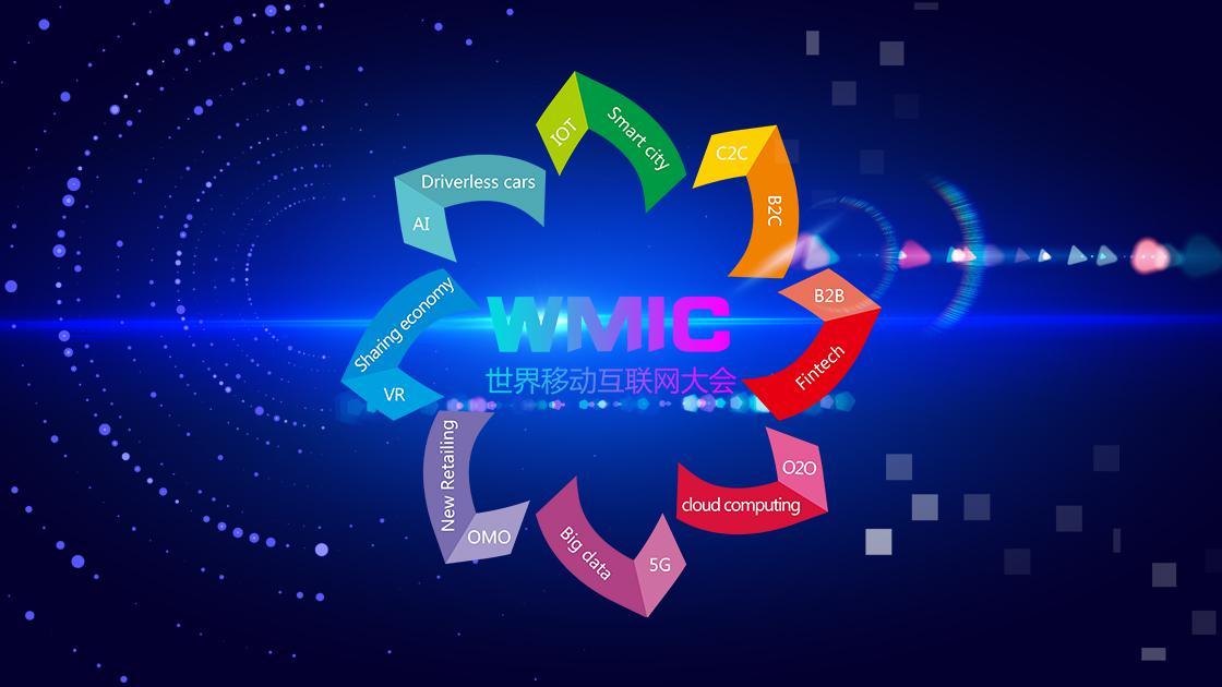几维安全受邀出席2018世界移动互联网大会