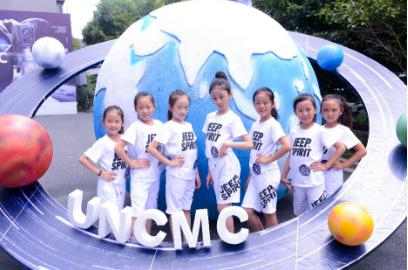 2018 UNCMC中国国际
