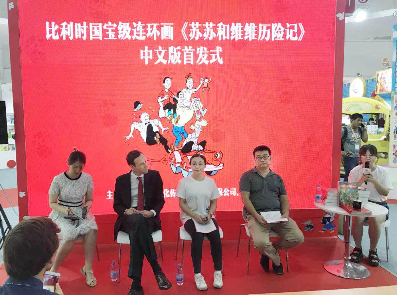 《苏苏和维维历险记》中文版首发仪式在京举行