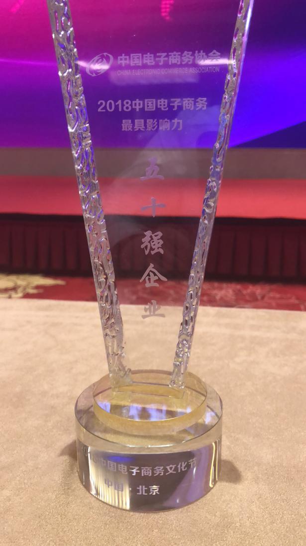 第九届电子商务文化节开幕,老板电器荣获最