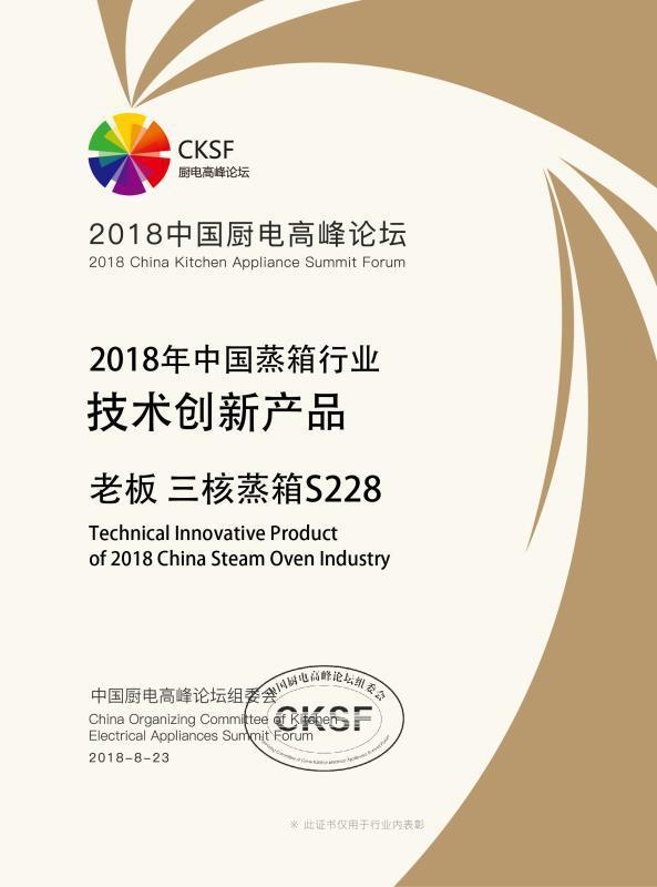2018中国厨电高峰论