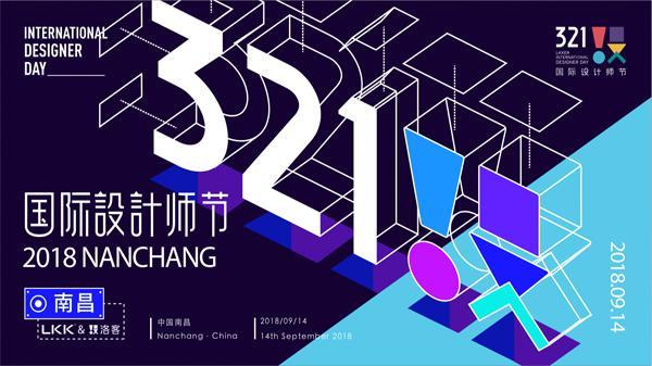 """打响灵感第一枪,洛客""""321设·国际设计师节""""南昌启航"""