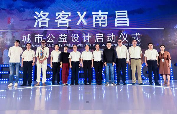 洛客释放城市设计力量——321设·国际设计师节(南昌)