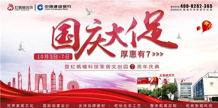 10月1日-7日,喜迎红蚂蚁科技家居文创园7周年庆典