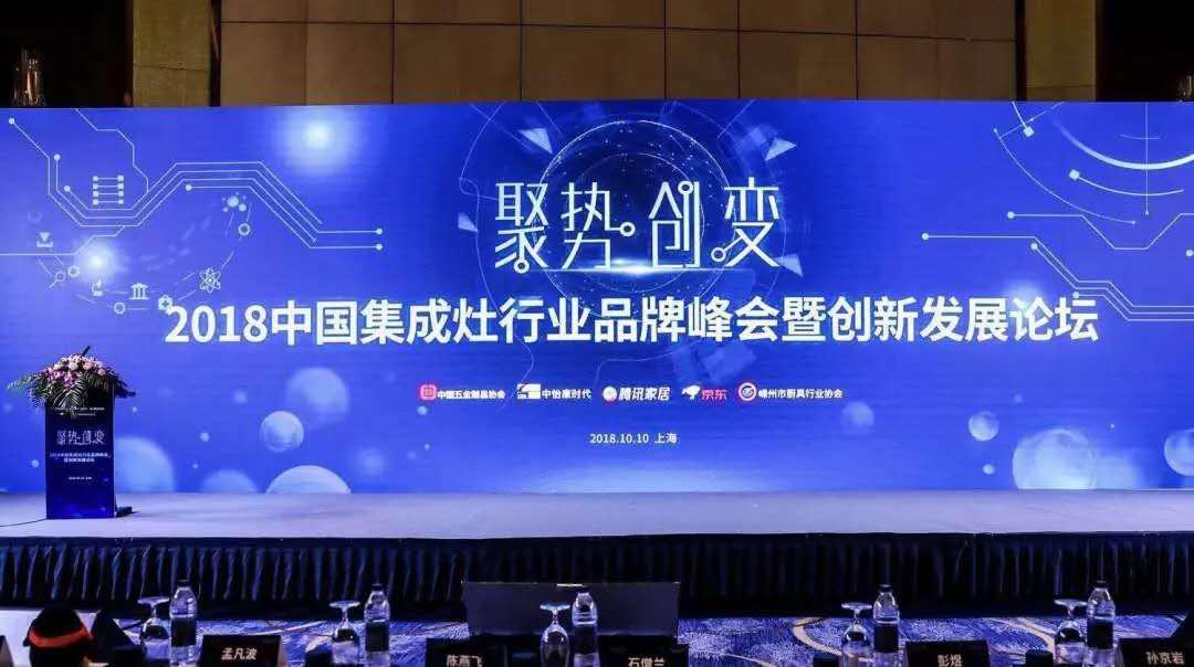 集成灶行业峰会在沪举办,火星人集成灶表现突出