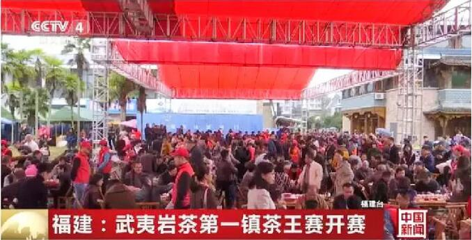 2018年武夷山星村镇茶王比赛正式开始