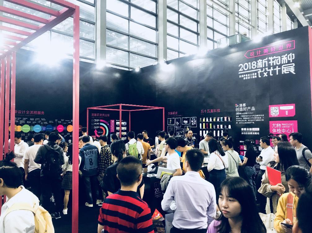 洛可可·洛客亮相深圳国际工业设计展 共同设计美好世界