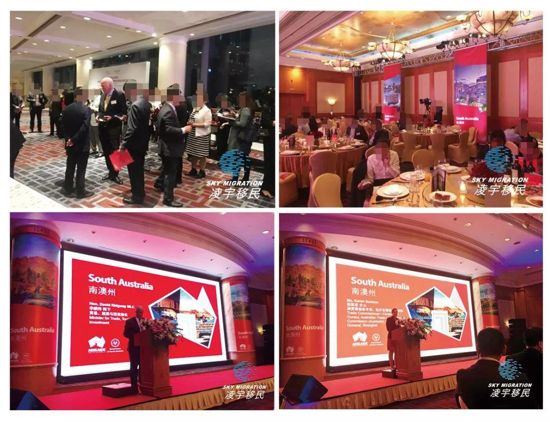 凌宇移民应邀出席南澳州驻上海代表处启动典礼