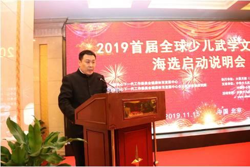 2019首届全球少儿武学文化春晚节目海选启动