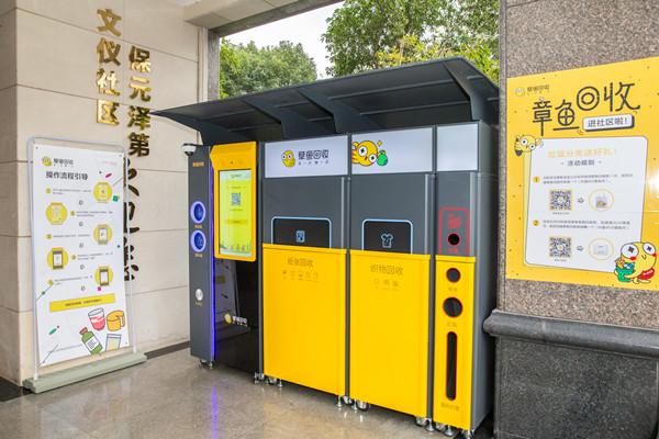 """垃圾回收""""智能范儿"""",章鱼回收入驻杭州余杭区"""