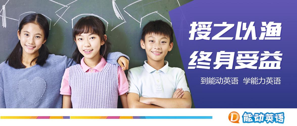 能动英语:循序渐进的课程设计,让孩子彻底爱上英语