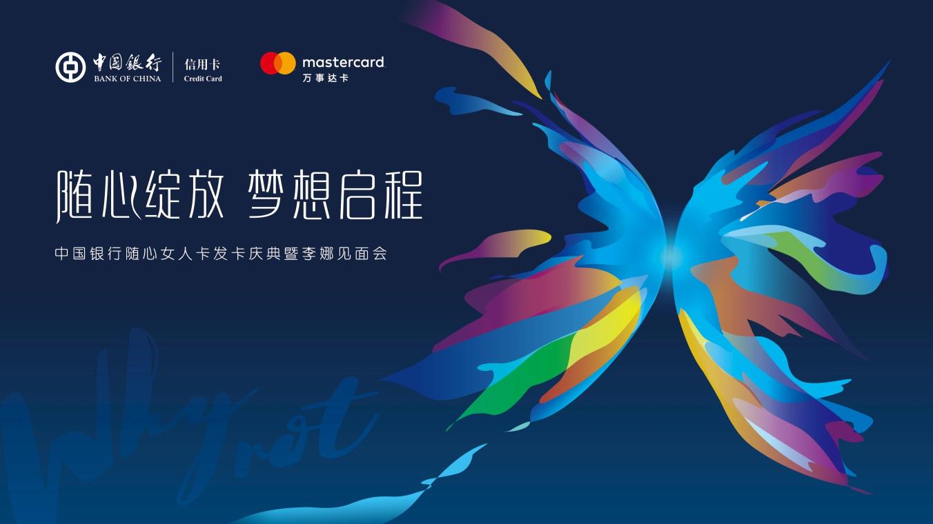 中国银行随心女人卡发卡庆典暨李娜见面会与您相约11月23日!
