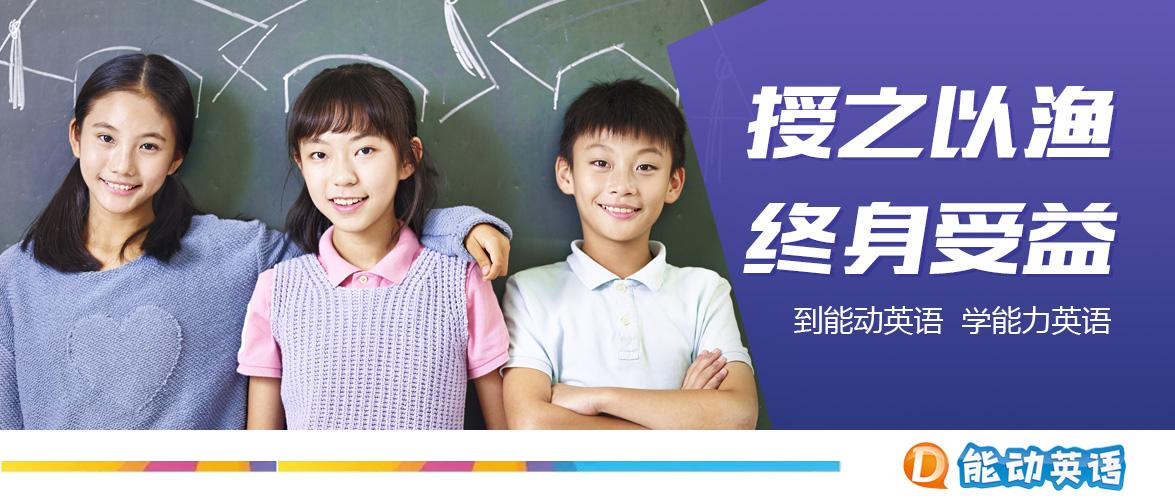 能动英语:帮孩子掌握英语规律,快速提升运用能力