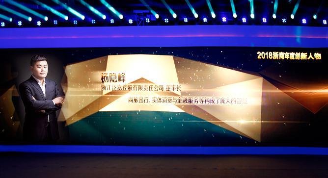 泛嘉杨隐峰荣获浙商年度创新人物,创新领跑商旅行业