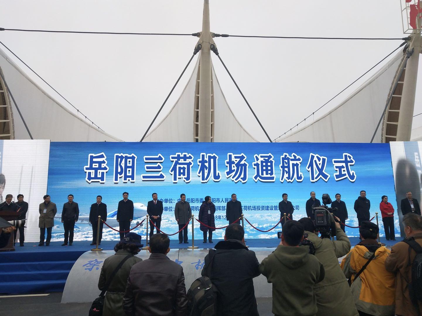 岳阳机场通航仪式.jpg