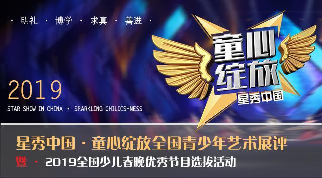 2019全国少儿春晚节目选拔活动・陕西赛区启动报名