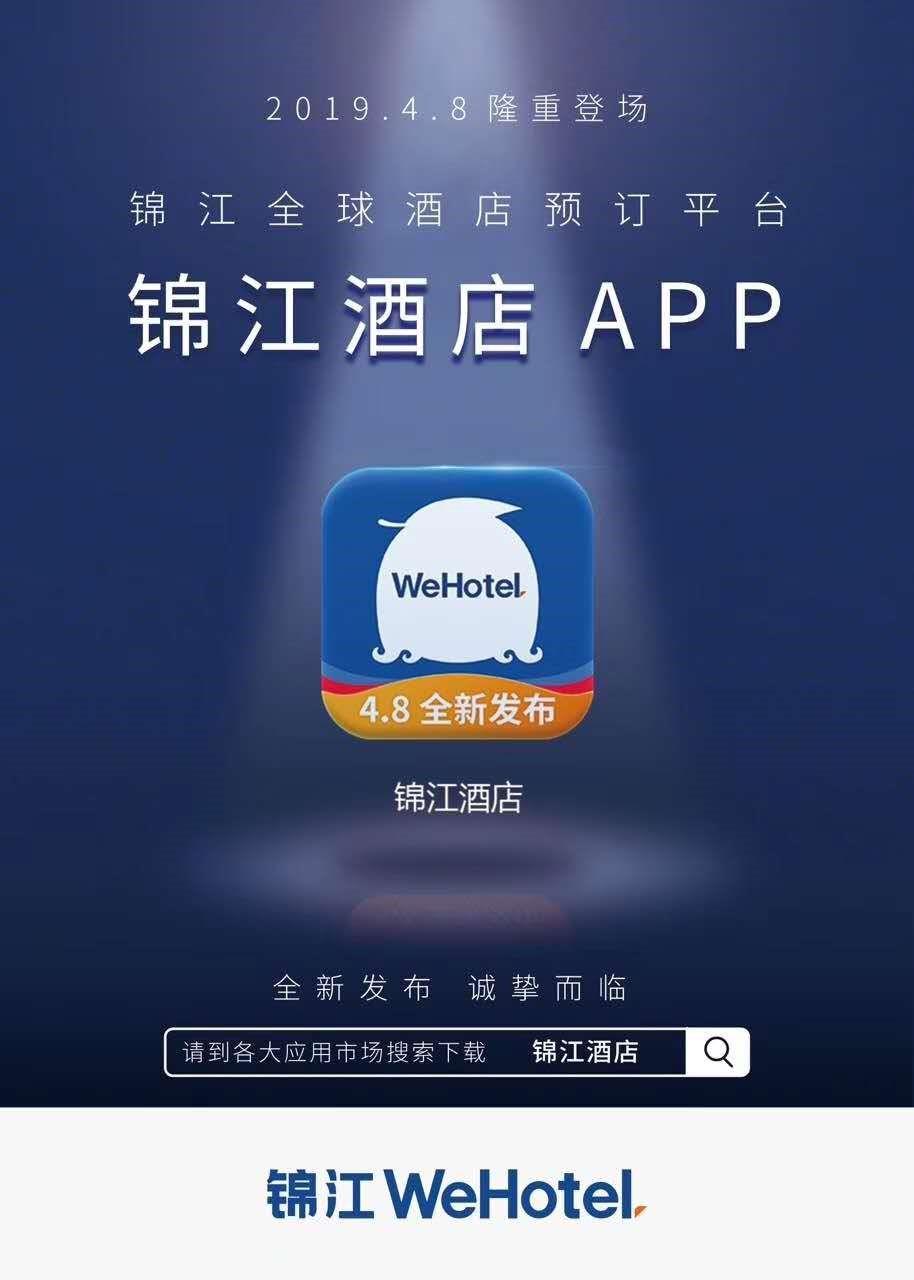 锦江酒店App上线.jpg