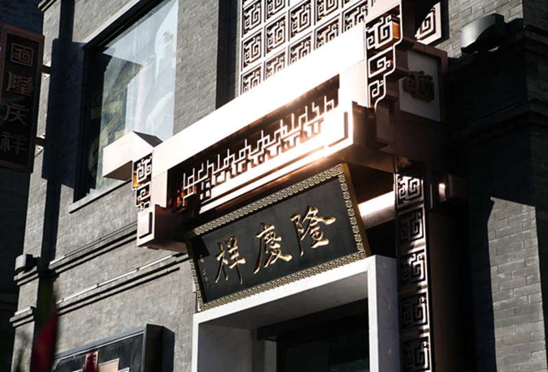 隆庆祥店铺
