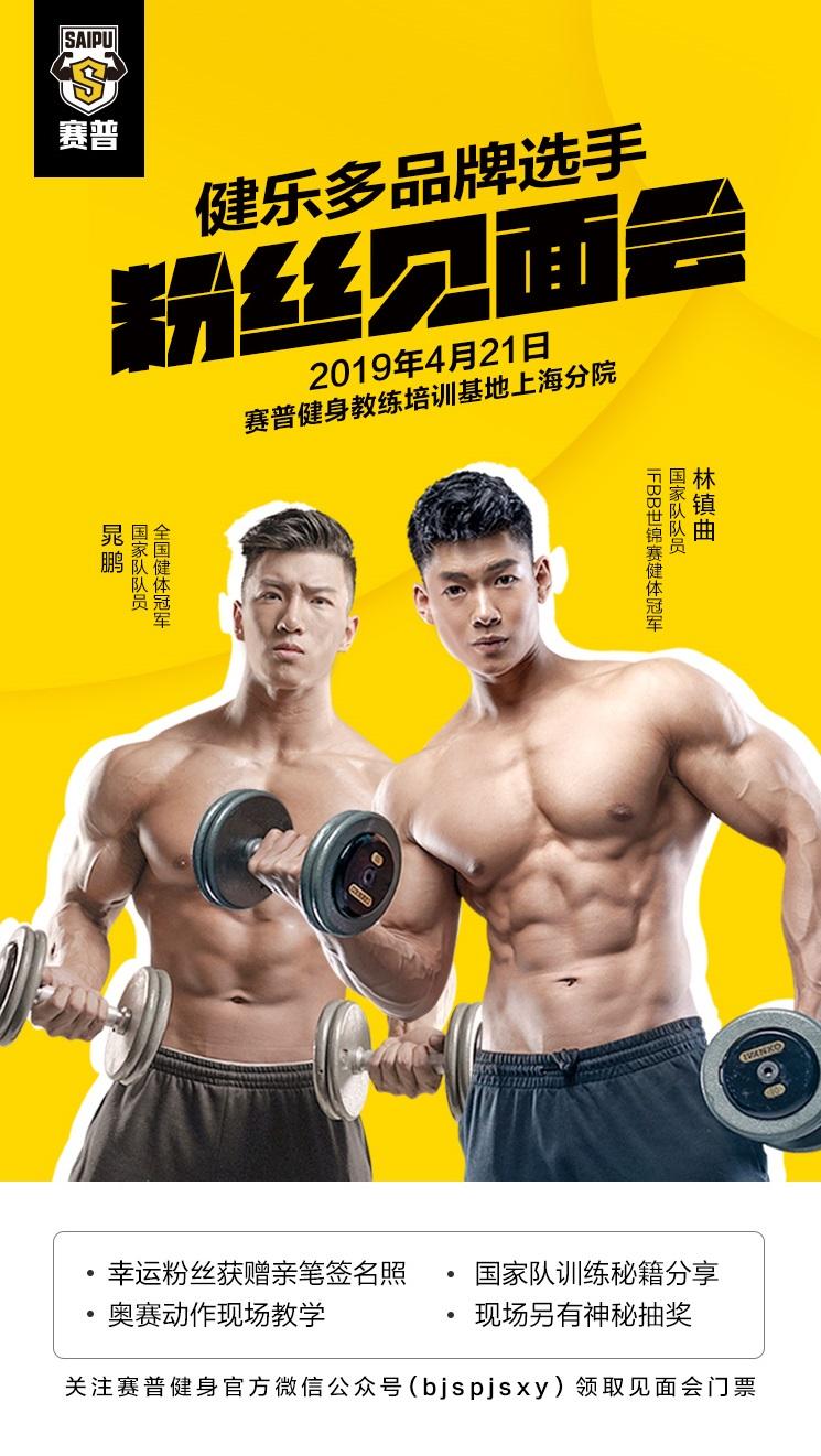 健体冠军晁鹏、林镇曲备赛秘籍 赛普健身粉丝福利大放送