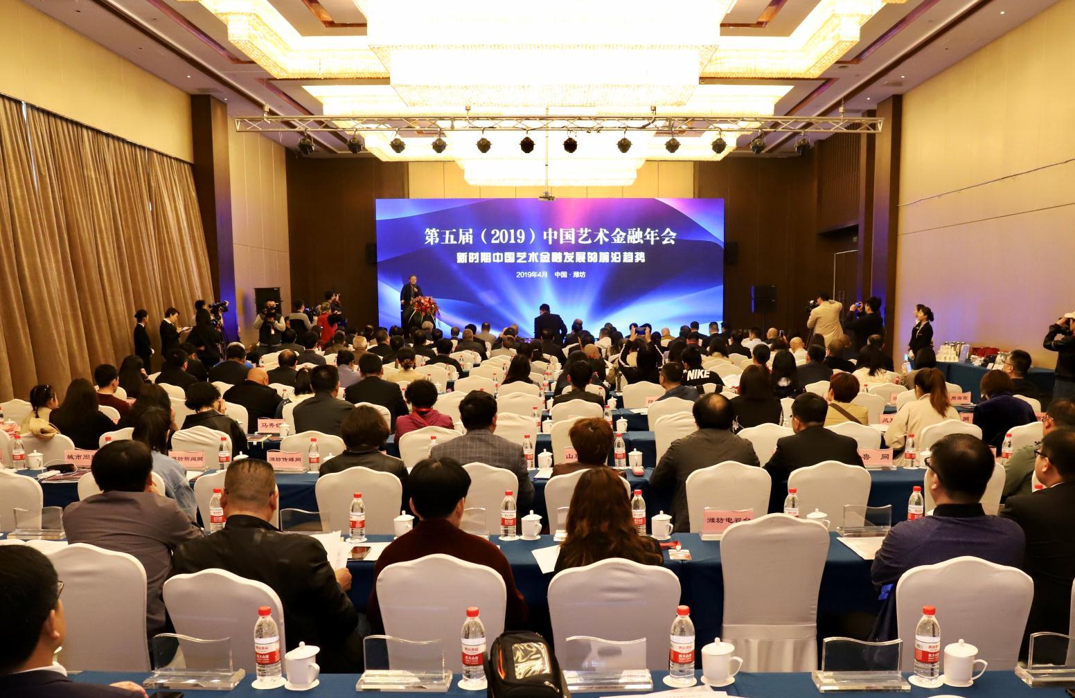 第五届(2019)中国艺术金融年会在潍坊召开