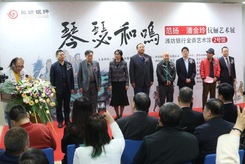 范扬 潘金玲伉俪艺术展在潍坊开幕