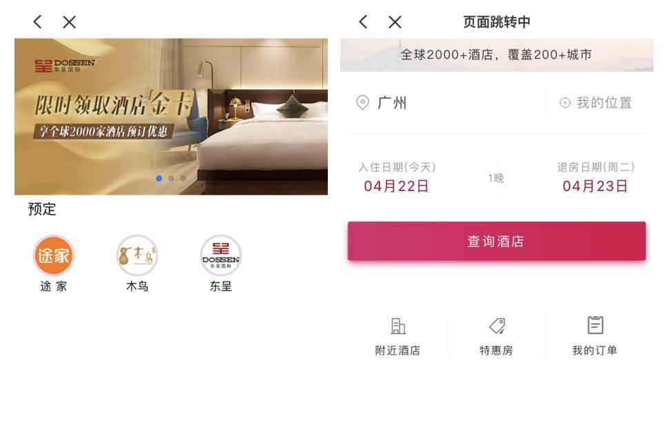 东呈国际集团酒店预订平台正式上线云闪付A