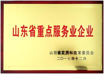 光远文化荣获山东省重点服务业企业
