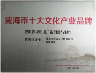 光远文化荣获威海市十大文化产业品牌