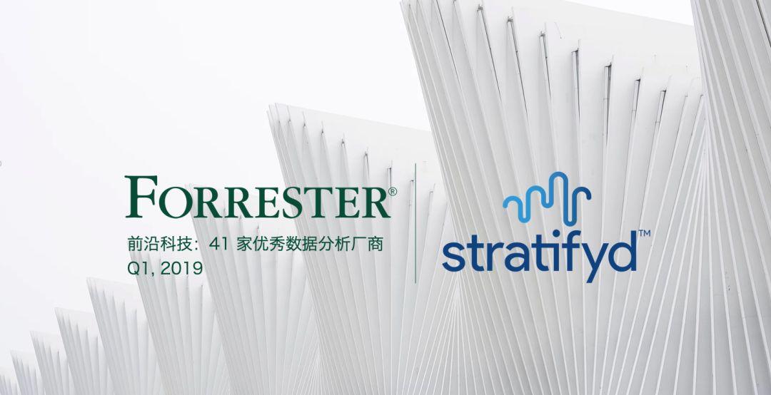 Stratifyd荣登Forrester优秀数据分析厂商榜单
