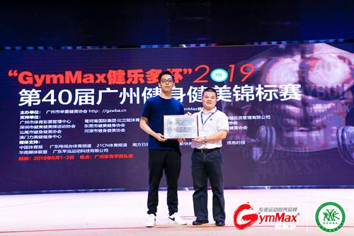 """广州市举重健美协会授予""""GymMax健乐多""""冠名单位称号.jpg"""